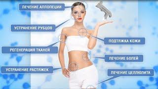 Портативный аппарат для карбокситерапии CarboxyPen