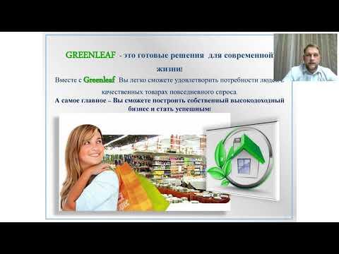 Маркетинг план Greenleaf Новая Сетевая Компания  от 04 04 2019