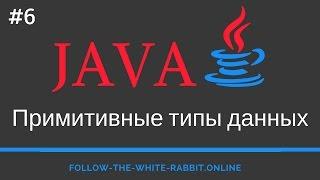 Java SE. Урок 6. Примитивные типы данных и литералы. Объявление и инициализация переменных