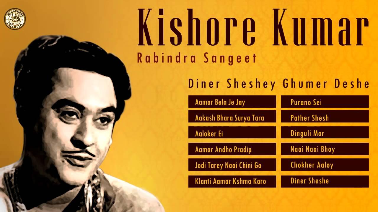 Bipinbabur Karan (From Amanush ) Mp3 Download Kishore Kumar