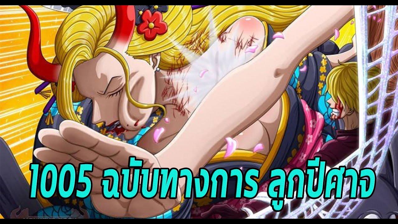 วันพีช- 1005ฉบับทางการ ลูกปีศาจ -Manga World