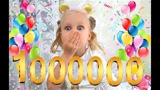 МИЛЛИОН ПОДПИСЧИКОВ на канале МИМИ ЛИССА !!! УРА !!!