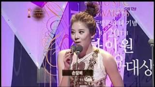 [20110120] Son Dam Bi - Acceptance Speech @ 20th Seoul Music Award