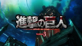 Скачать Attack On Titan Season 3 Part 2 Opening 60FPS 1080p