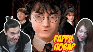 "Реакция на ПУПЫ (""RYTP"", ""Гарри Повар"")"