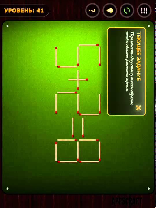 книга головоломки со спичками 24 уровень даже