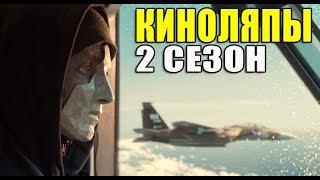 КИНОЛЯПЫ  Чернобыль. Зона Отчуждения 2 сезон