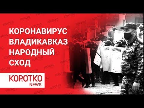 «Северная Осетия - Владикавказ вышел на народный сход! ...»