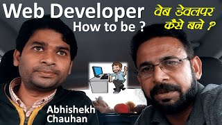Web Developer | How can i learn web development on my own | How to be web developer in Hindi