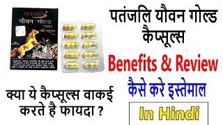 पुरुषो की सभी समस्याएं दूर करे - Patanjali Youvan Gold Capsules Benefits & Review