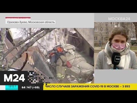 В подмосковном Орехово-Зуеве разбирают завалы после взрыва - Москва 24