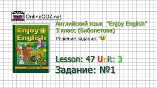 """Unit 3 Lesson 47 Задание №1 - Английский язык """"Enjoy English"""" 3 класс (Биболетова)"""