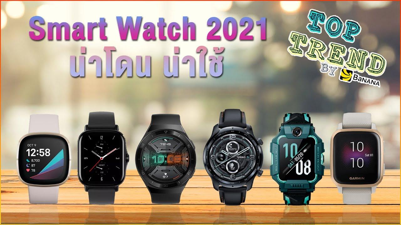 Smart Watch น่าใช้ คุณภาพดี ปี 2021