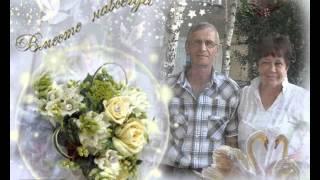 Поздравляем С Днём Свадьбы Бондаренко Елену и Ивана!!!