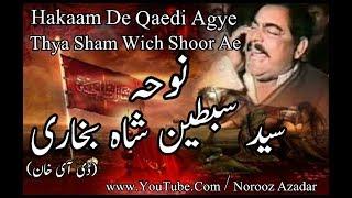 Hakaem De Qaidey Ae gay   Bawa Syad Sabtain Shah D I Khan Full Noha   Norooz Azadar