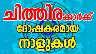ചിത്തിരക്കാർക്ക് ദോഷകരമായ നാളുകൾ | Chithira Star Characteristics | JYOTHISHAM | Malayalam Astrology