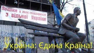 Україна  - Єдина Країна! Украина - единая страна! Ukraine is United Country! Welcome to Ukraine: