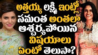 Samantha SHOCKED by Visiting Naga Chaitanya's Mother Lakshmi's Home! | Super Movies Adda