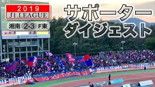 FC東京サポーターの皆様!ようこそShonanBMWスタジアム平塚へ! ∇かんた...