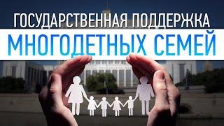 Государственная социальная помощь семьям