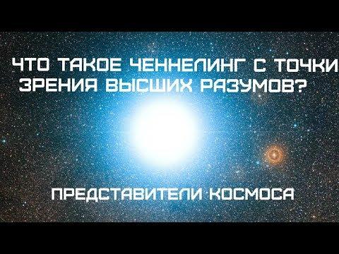 Что такое ченнелинг с точки зрения Высших Разумов?/Представители Космоса
