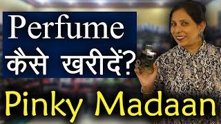 Perfume कैसे खरीदें । How to buy a Perfume | Ms Pinky Madaan