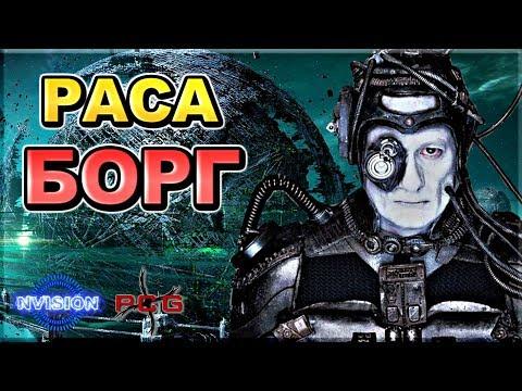 Раса БОРГ и её технологии - Звёздный Путь 1