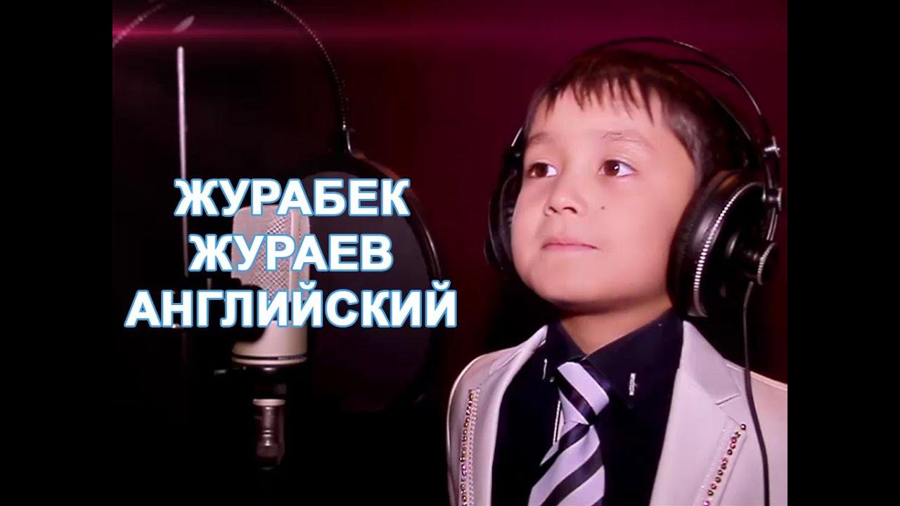 ЖУРАБЕК ЖУРАЕВ ПЕСНИ MP3 СКАЧАТЬ БЕСПЛАТНО
