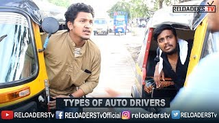TYPES OF AUTO DRIVERS | RELOADERSTV