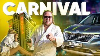 Kia Carnival - Большой тест-драйв
