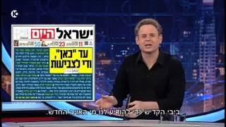 גב האומה - מצילים את ישראל מהתקשורת השמאלנית