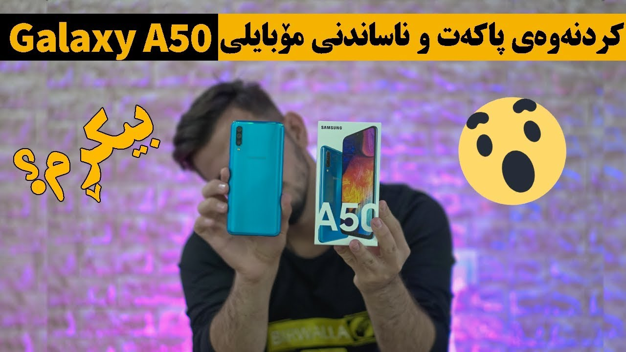 Galaxy A50 | کردنەوەی پاکەت و ناساندنی