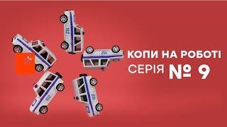 Копы на работе - 1 сезон - 9 серия