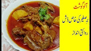 Aloo Gosht   A Traditional Dish of Sub Continant