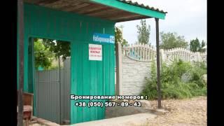 Отдых в Бердянске. Частный дом. Ул. Набережная 14