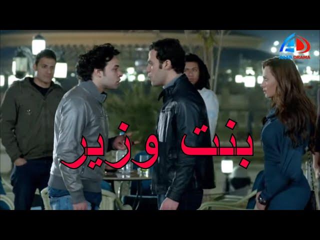 محمد امام بيتخانق مع عيال صايعة عشان بنت الوزير 😍😂 خطوط حمراء عرب دراما