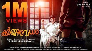 Karnavedham Malayalam New Movie I 2018 I 4K