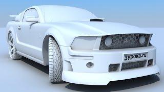 """Курс  """"Мустанг"""" в 3ds Max  Моделирование колёсных арок. Урок 02"""