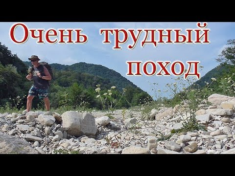 Поход в горы. Западный Кавказ . Hiking in the mountains . Of the Caucasus