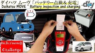 ダイハツ ムーヴ 「バッテリー点検&充電」 /Daihatsu MOVE