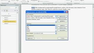 проверка грамматики в Word 2010 (40/50)