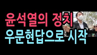 윤석열의 데뷔,  우문현답으로 정치 시작