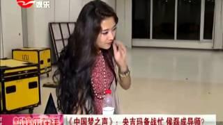 《中国梦之声》:央吉玛备战忙 侯磊成导师?