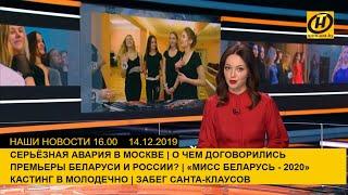 Наши новости ОНТ: новобранцы приняли присягу; премьеры Беларуси и России пообщались; поиск красавиц