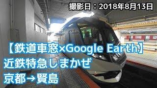 【鉄道車窓×Google Earth】近鉄特急しまかぜ 京都→賢島