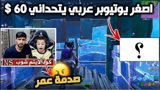 اصغر يوتيوبر عربي يفزع لوليد ويتحداني  في اقوى تحدي على 60 دولار فورت نايت