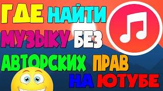 Где найти музыку без авторских прав на ютубе