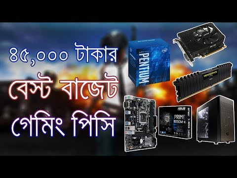 45,000 Taka Best Budget Gaming PC Build (Bangla)