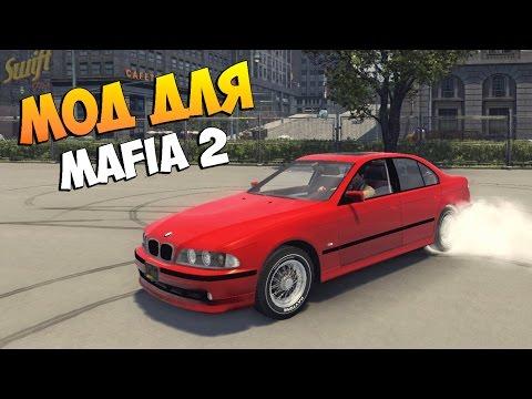 MOD Для Mafia 2 - BMW Е39 НОВАЯ ЭРА МОДОВ