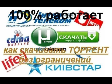 Обход любых ограничений мобильных операторов Мтс, Vodafone, Киевстар, Белайн на торрент